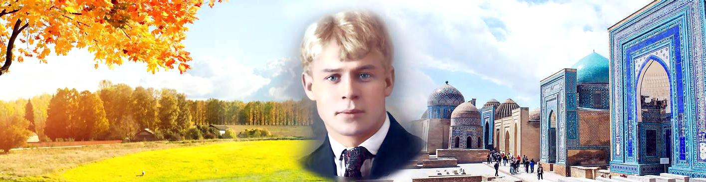 Музей Сергея Есенина в Ташкенте